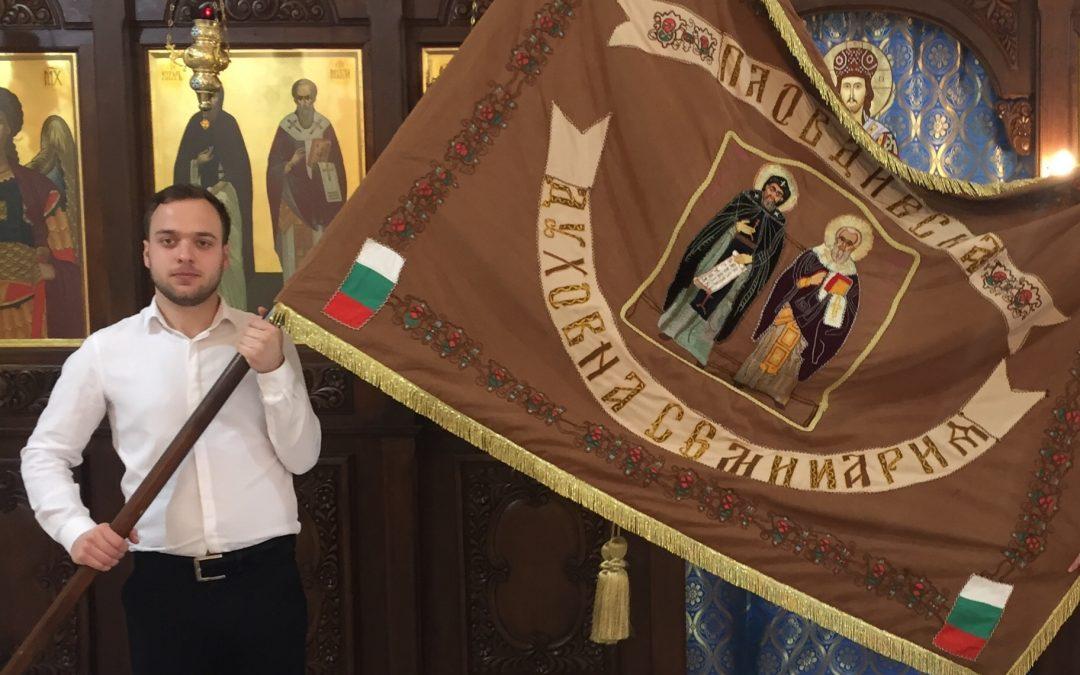 Отличникът на Семинарията носи Благодатния огън за петте окръга в Пловдивска епархия