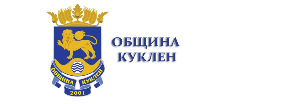 Кметът на община Куклен и граждани обсъдиха такса битови отпадъци 2020 г.