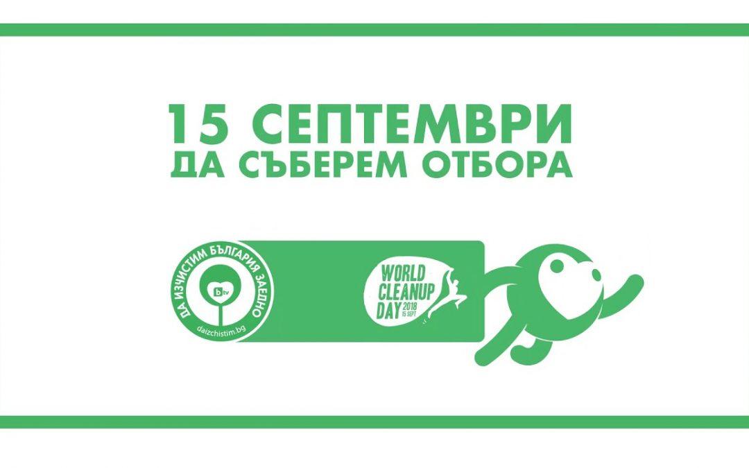 """Във връзка с инициативата на BTV МЕДИА ГРУП – """"ДА ИЗЧИСТИМ БЪЛГАРИЯ ЗАЕДНО"""""""