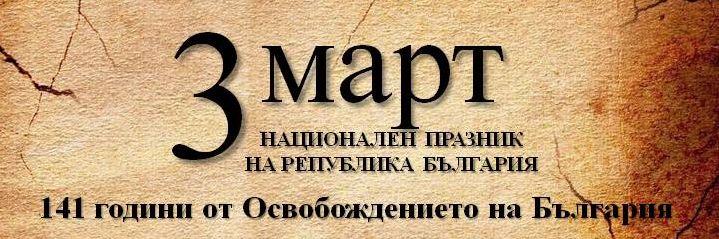 Община Куклен организира тържествено отбелязване на Националния празник на Република България