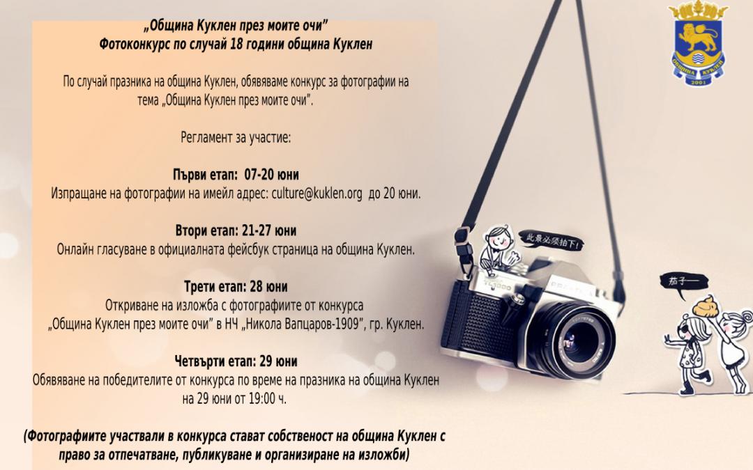 Фотоконкурс по случай 18 години община Куклен