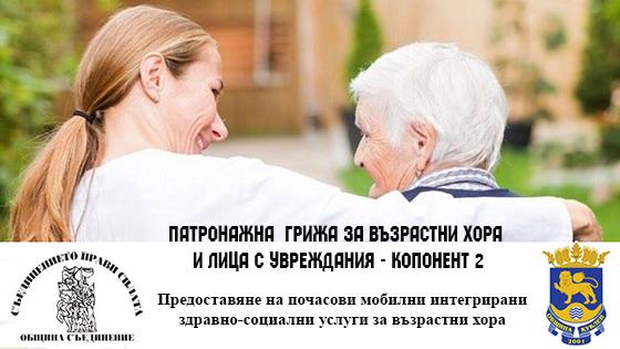 Информация за  одобрен  проект по процедура ,,Патронажна грижа за възрастни хора и лица с увреждания – Компонент 2''