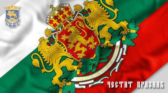 Програма за отбелязване 142 години от Освобождението и честване на Националния празник на Репубкика България в гр. Куклен
