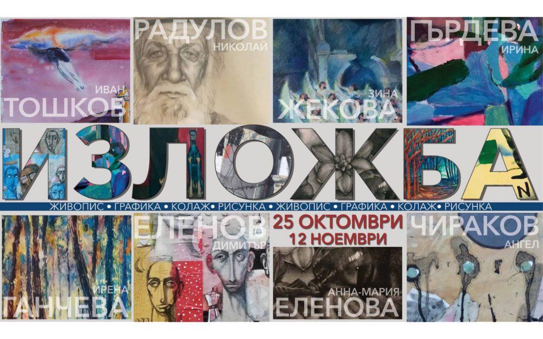Предстояща изложба на художествени творби в Куклен